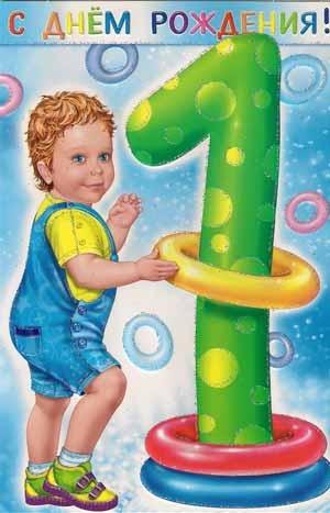 ребенка 1 год поздравление: