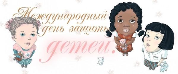 Июня международный день защиты детей