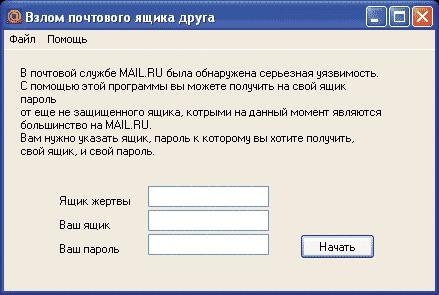 Взлом почты mail.ru, программа для взлома HackAgent. как сделать пин ап при