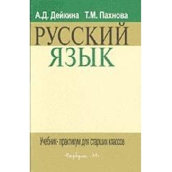 Решебник по русскому языку 5 Класс Ладыженская Решение