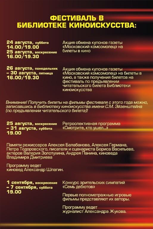 """11-й Московский фестиваль отечественного кино """"Московская премьера"""""""