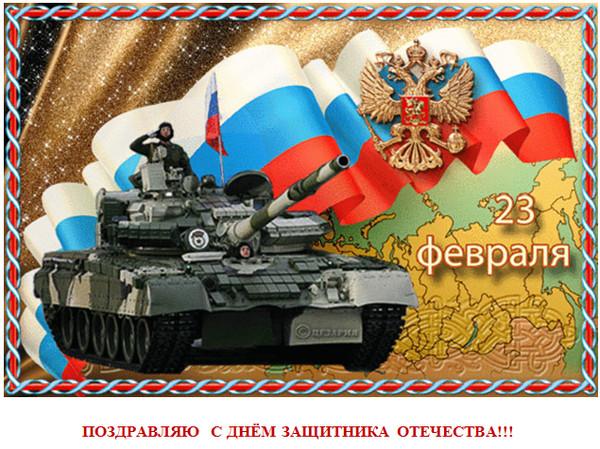 23 февраля-день Защитников Отечества рисунок поздравление открытка фото кар