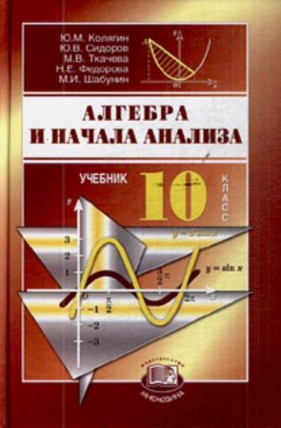 Гдз Алгебра и Начала Математического Анализа 10