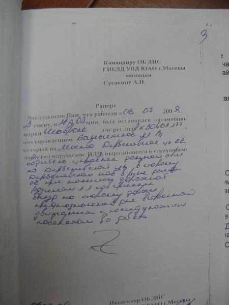 образец написания рапорта о переводе