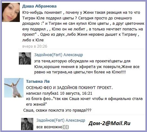 Юля говорит тиграну что беременна 3