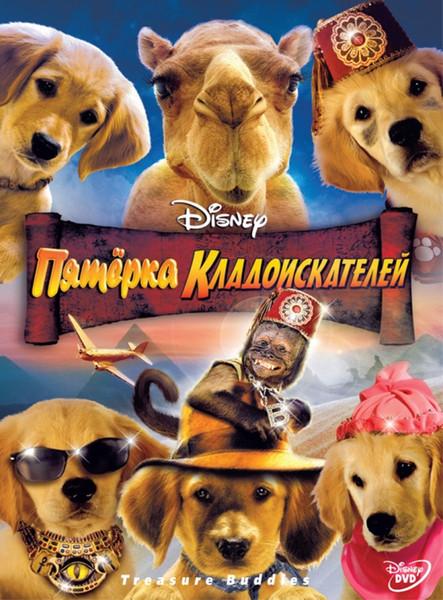 Какие фильмы есть про этих 5 щенков