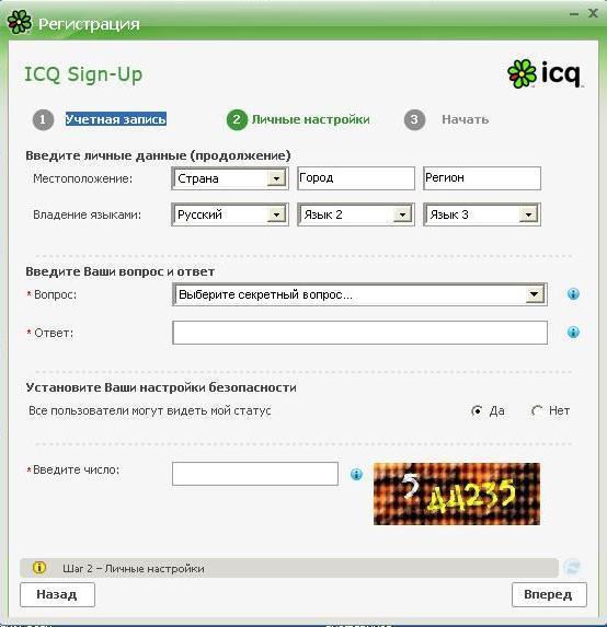 Что делать после регистрации icq