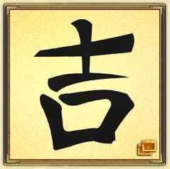 Китайские иероглифы любовь удача