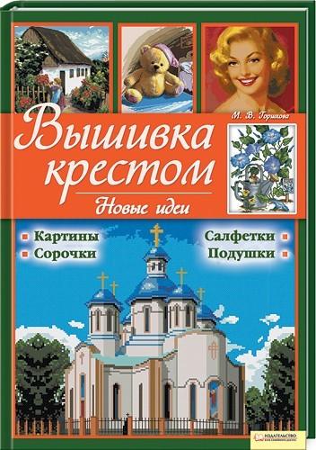 обложка моей книги