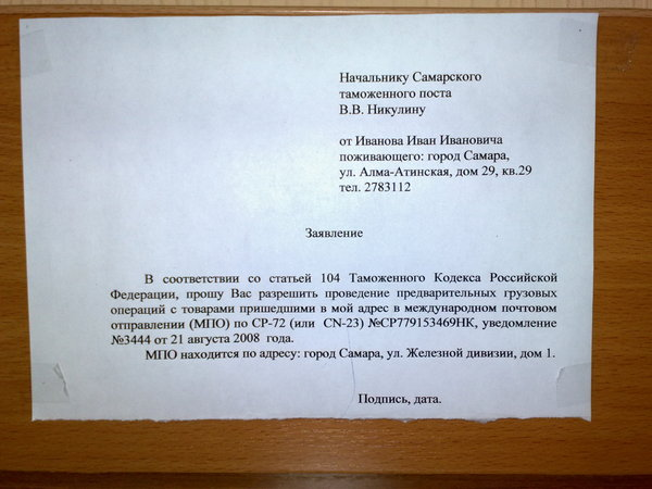 Заявление форма р14001 - fd