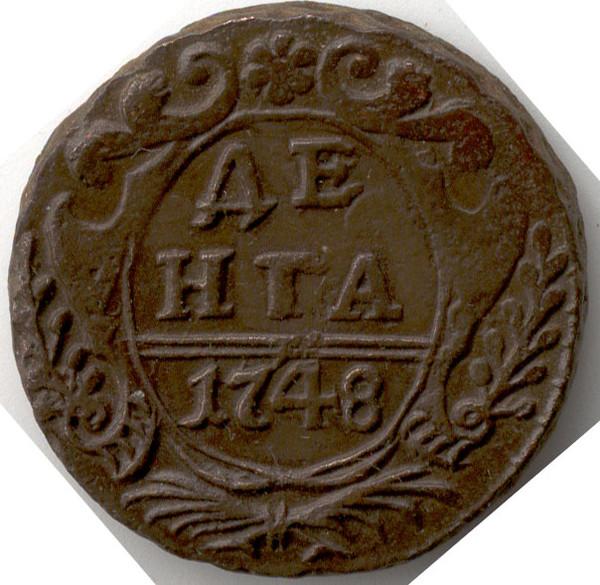 Денга 1748 года стоимость пакеты для мелочи