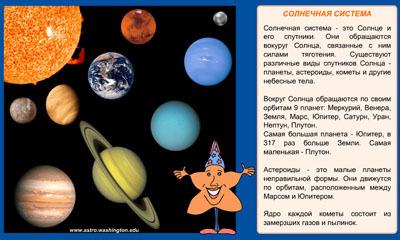 Электронная книга познакомит Ваших детей с планетами Солнечной системы, с интересными фактами и открытиями.