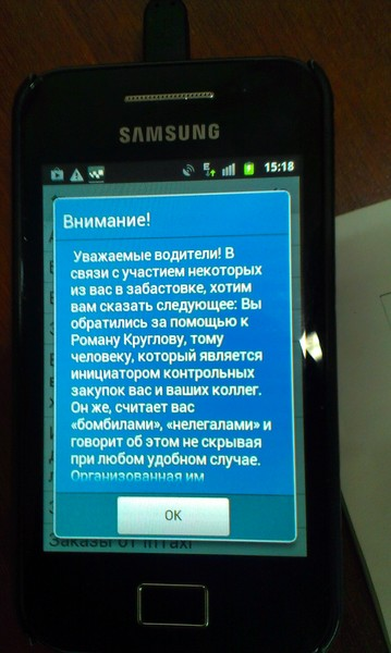 "Такси ""Максим"" - обман таксиста или клиента? - Страница 2 I-520"