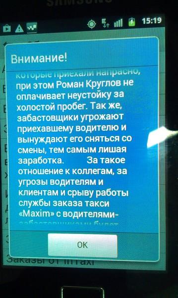 "Такси ""Максим"" - обман таксиста или клиента? - Страница 2 I-522"