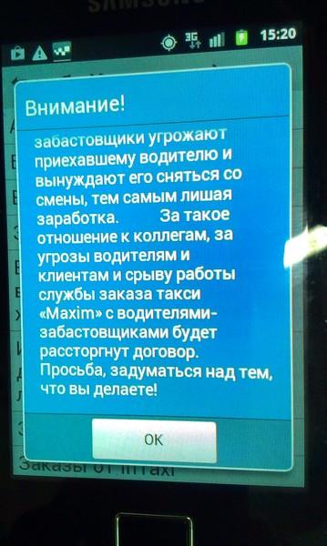 "Такси ""Максим"" - обман таксиста или клиента? - Страница 2 I-524"