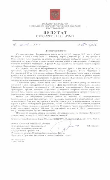 II Всероссийский съезд такси I-147
