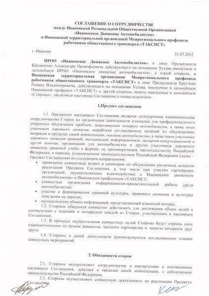 Новые преференции членам профсоюза  I-150