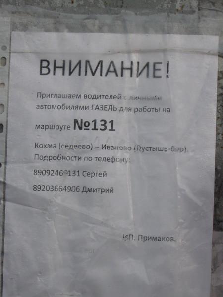 Новости маршрутных перевозок - Страница 4 I-92