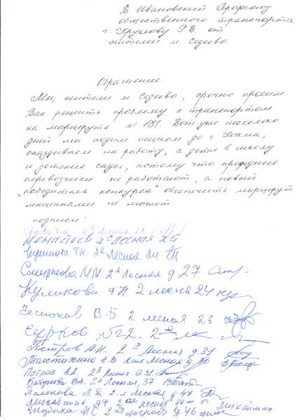 Обращение жителей Седеево I-96