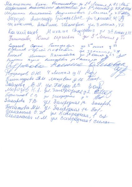 Обращение жителей Седеево I-97
