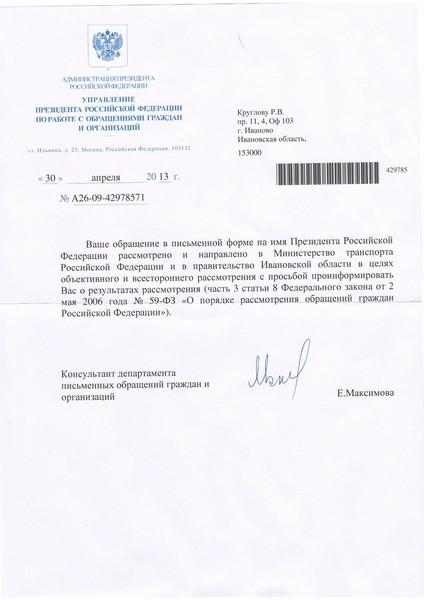 Ответ из администрации Президента России I-505