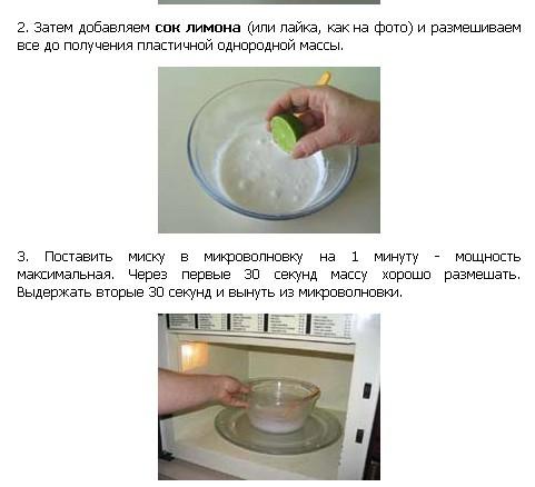 Рецепт пластики домашних условиях