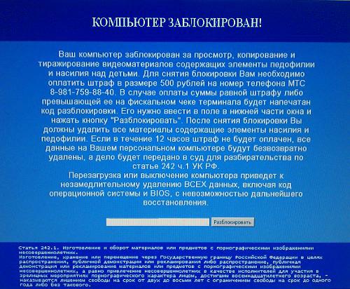 vash-kompyuter-zablokirovan-za-prosmotr-porno