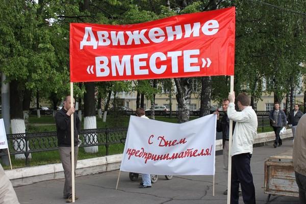 «Обсуждаем ВМЕСТЕ» — Всероссийская забастовка предпринимателей