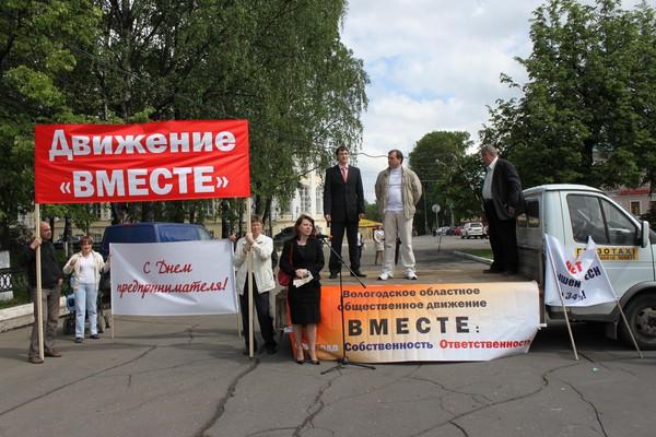 Митинг «За свободу слова и предпринимательства» 26 мая в Вологде