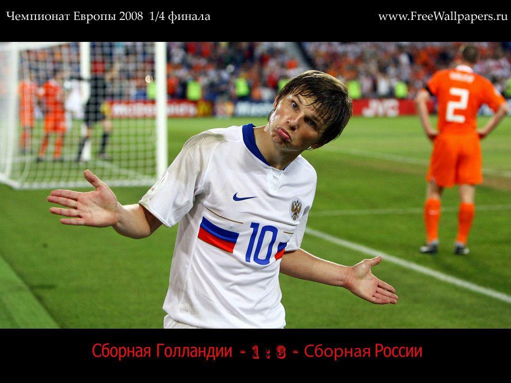 сборная Голландии по футболу, Сборная Германии по футболу, Сборная России по футболу