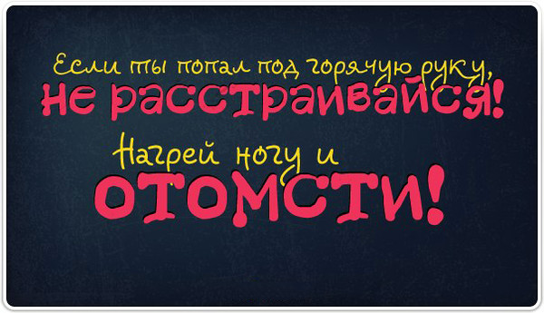 http://content.foto.mail.ru/community/funny_cards/_groupsphoto/i-1307.jpg