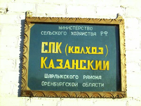 Казанка (Шарлыкский р-н) I-45