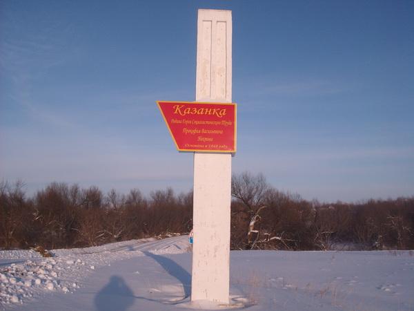 Казанка (Шарлыкский р-н) I-60