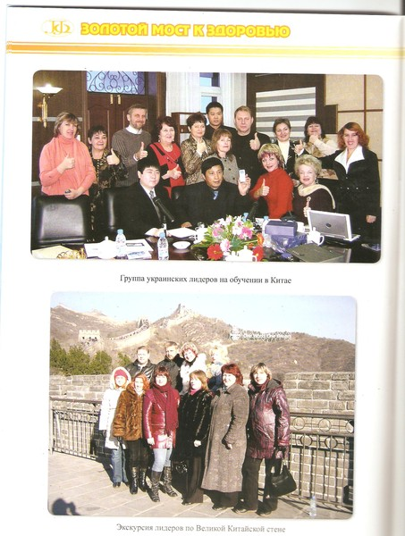 Фото Обучение в Китае.