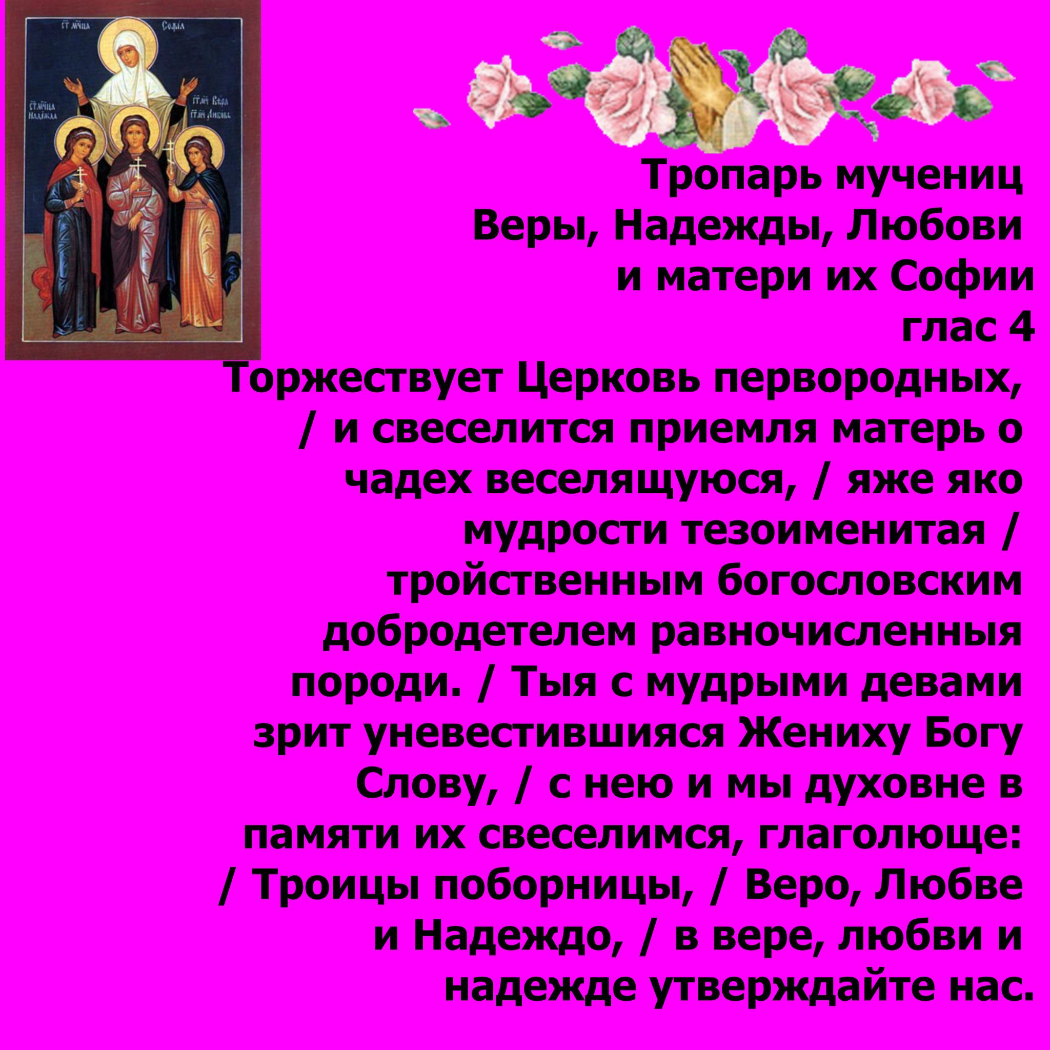 Поздравления Вера, Надежда, Любовь - Поздравок 96