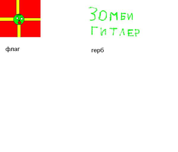 зомби флаг