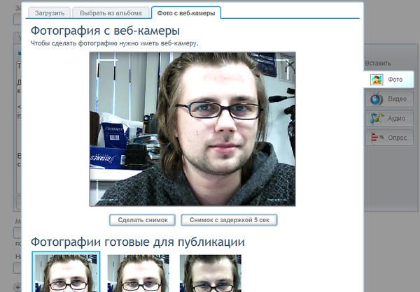 Как сделать фото с веб камеры на ноутбуке программа