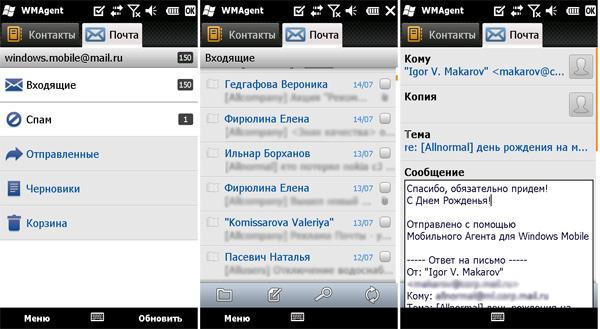 Версия mail ru агента для мобильных