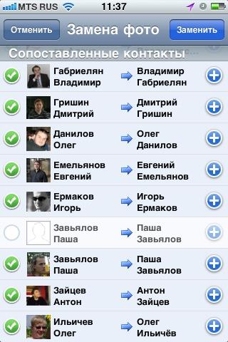 Read more.  Новый Mail.Ru Агент для iPhone, так.