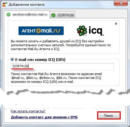Взлом icq - как взломать аську, легкий способ без программ.