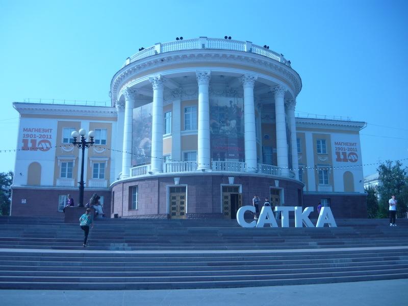 ДК Магнезит (06.08.2013)