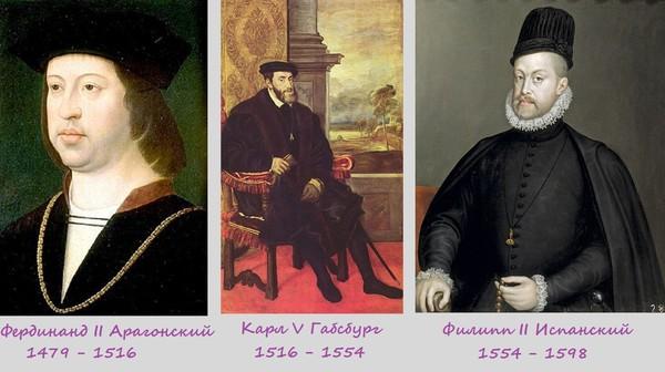 В 16 веке, точнее, с 1503 по 1598 год в Испании правило всего три короля - Фердинанд II Арагонский, Карл I Габсбург и Филипп II Испанский