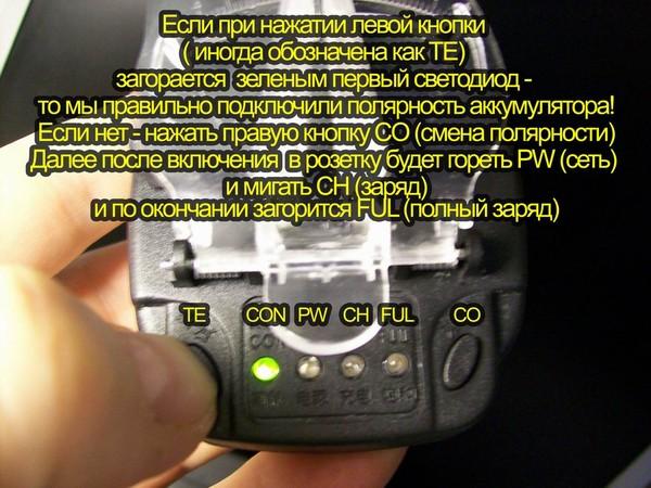 Инструкция как пользоваться лягушкой - прищепкой.  Универсальной китайской зарядкой (зарядным устройством) .