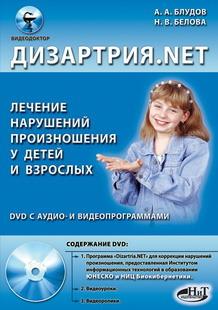 Дизартрия.NET - новая книга
