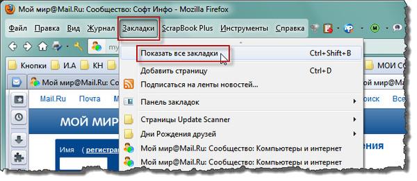 Фото Бекап_файлов_Мазилы