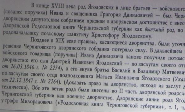 Усадьба Березовских в Старом Белоусе I-6223