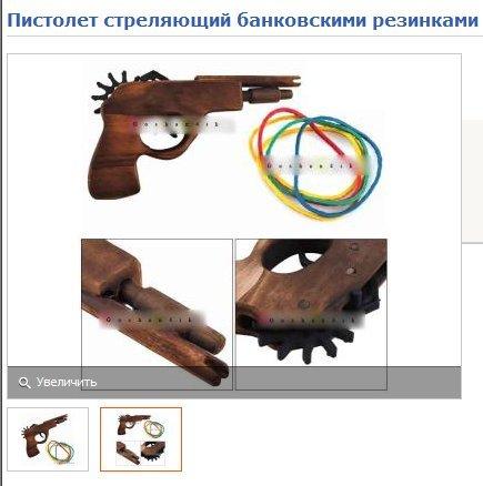 Пистолет, стреляющий