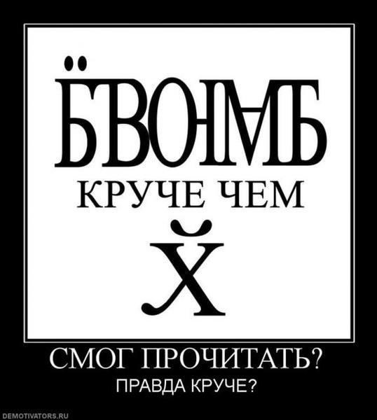 Русские иероглифы знай наших