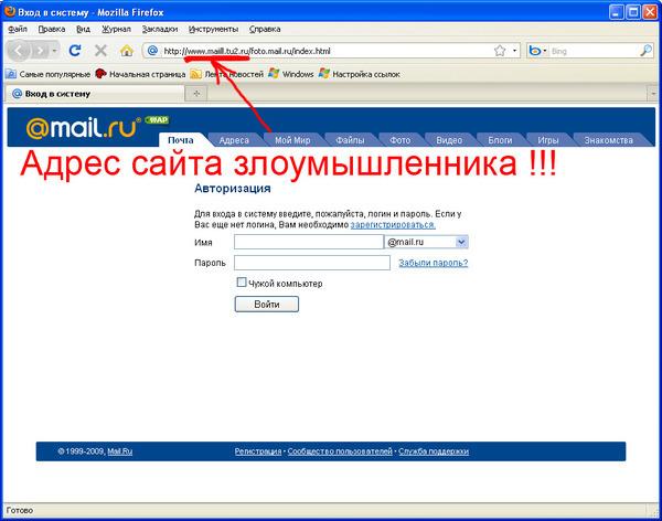 Злоумышленников очень похожа на оригинальную страницу сервера Майл.Р…