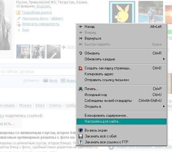 знакомства mail ru inbox